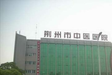 荆州中心医院 图片合集