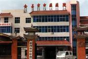 金昌市中医医院体检中心