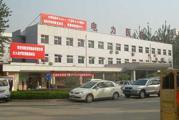 西安电力中心医院体检中心