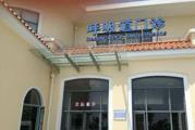 上海市公共卫生临床中心体检中心