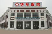 上海市华裕医院