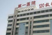张家口市第一医院体检中心