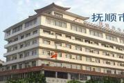 抚顺市中医院体检中心
