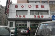长春圣心医院体检中心