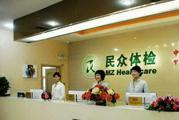 郑州市民众体检中心分院