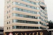 河北省第七人民医院体检中心
