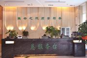 杭州市慈铭健康体检中心(滨江区分院)