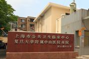上海复旦大学附属中山医院南院